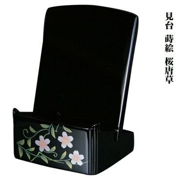 過去帳見台 蒔絵 桜唐草4.0寸 【smtb-TK】 0603b006d