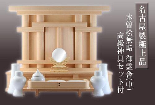 木曽桧無垢 御霊舎 祖霊舎:中 高級神具セット付1501a002b