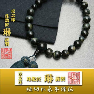 """★ reviews discount 5% ★ Rosary with bag men's Rosary """"blue tiger eye stone (blue tiger eye stone) 22 balls: pure silk head Chamber and string cutting guaranteed"""" a042"""