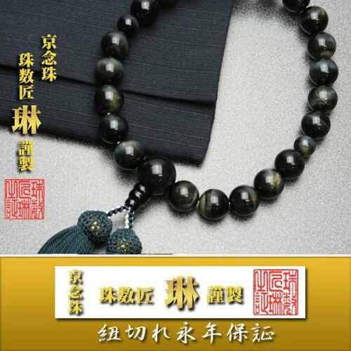 数珠 男性用 青虎目石(青虎眼石)22玉 共仕立 正絹頭房 数珠袋付 a042