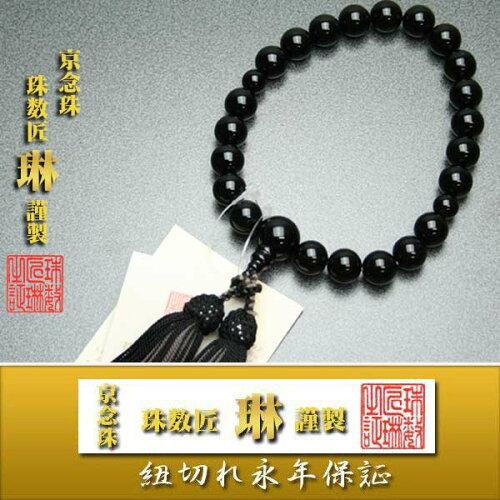 数珠 男性用 黒オニキス(ブラックオニキス)22玉 正絹頭房 桐箱入 a016