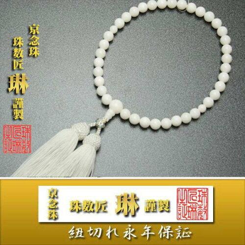 数珠 女性用 白珊瑚7mm玉片手共仕立 正絹松風頭房 瑞昭桐箱入 b064