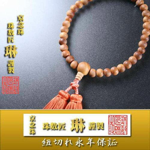 数珠 女性用 総白檀 正絹切房(レンガ色) 桐箱入 b001