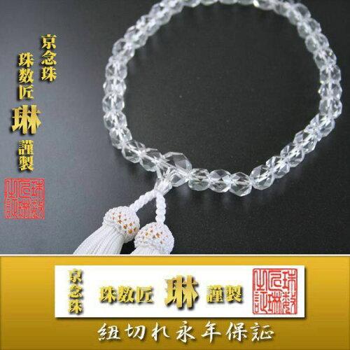 数珠 女性用 本水晶(クォーツ)8mm切子カット 正絹頭房 桐箱入 b055