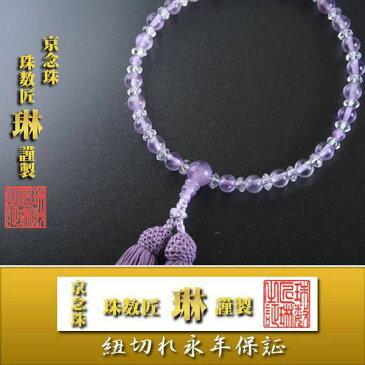 数珠 女性用 藤雲石×水晶平切子 正絹松風頭房 桐箱入 【smtb-TK】b072