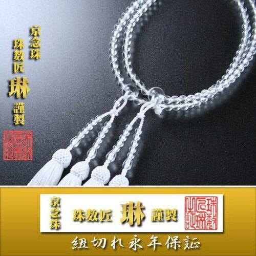 数珠 女性用 本式数珠 二連 本水晶(クオーツ)108玉:正絹松風頭房(白色) 桐箱入 c004