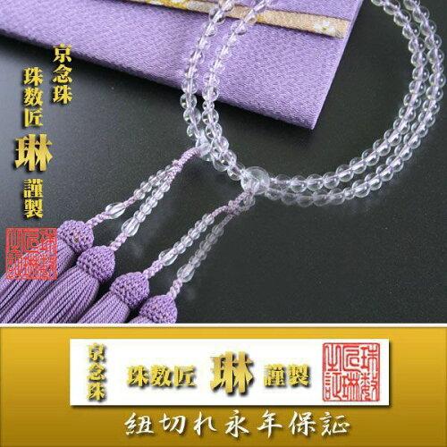 数珠 女性用 数珠袋付 二連寸法切 本水晶(クオーツ)6mm玉:正絹頭房 藤色 c009