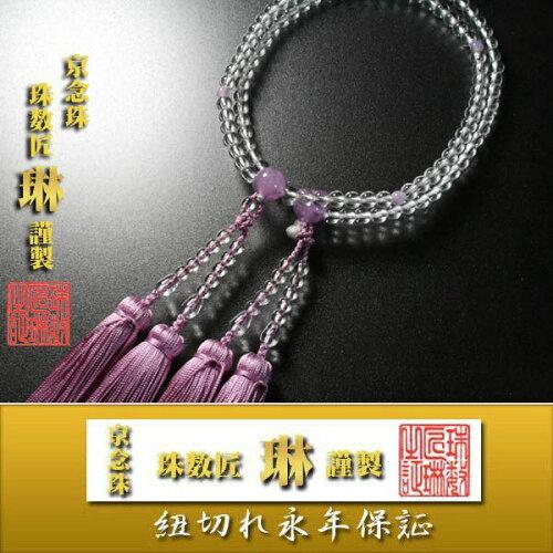 数珠 女性用 本式数珠 二連 本水晶(クオーツ)108玉藤雲石仕立:正絹切房 桐箱入 c011