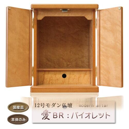 モダン仏壇「12号愛BR:バイオレット」p025d01b
