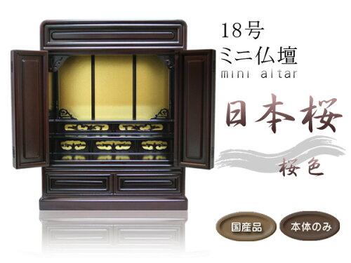 仏壇/ミニ仏壇/小型上置型 18号日本桜:桜色 本体のみp021c01a