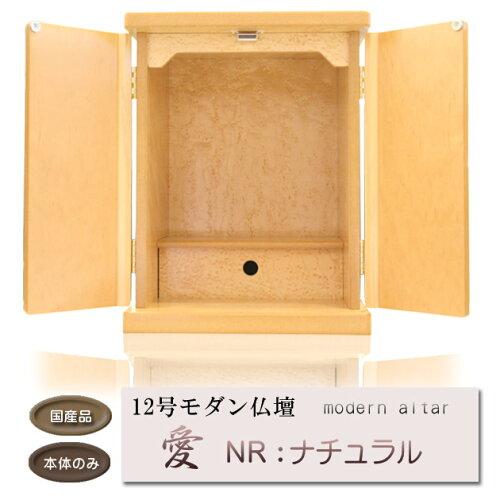 モダン仏壇「12号愛NR:ナチュラル」p027d01b