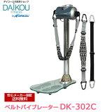 フィットネスバイクを選ぶならベルトバイブレータDK-302Cダイコー公式直販