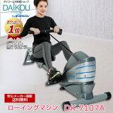 フィットネスバイクを選ぶなら家庭用ローイングマシンDK-7107Aダイコー公式直販