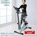 エアロ フィットネスバイク ダイコー DAIKOU直営店 家庭用 電動 静音 マグネット式 組立不要 アップライトバイク DK-8702P ダイエット 美脚 トレーニングマシン おすすめのトレーニングマシーン 自宅 自転車 フィットネスマシーン その1