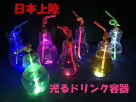 光るLED電球ボトル500MLイベント用お祭り用屋台パーティー飲料容器