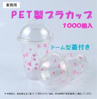 【400ml】プラカップ14オンス業務用PETカッププラコップ400mlプラスチックカップ1000個※沖縄・離島・一部地域は追加送料がかかる場合があります。