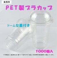 【400ml】透明業務用プラカップ14オンス1000個ハートプラカップ業務用PETカッププラコップ400mlプラスチックカップ※沖縄・離島・一部地域は追加送料がかかる場合があります。
