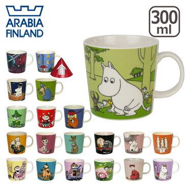 アラビア(Arabia) ムーミン マグ 北欧 フィンランド 食器 マグカップ (moomin) ギフト・のし可 GF2 GF1
