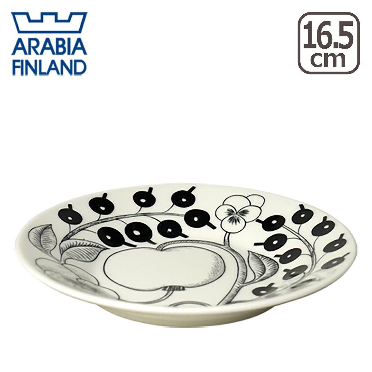【4時間クーポン】アラビア(Arabia) ブラックパラティッシ(ブラック パラティッシ) 16.5cmプレート 皿 (Paratiisi) 北欧 フィンランド 食器