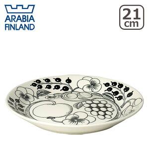 アラビア(Arabia) ブラックパラティッシ(ブラック パラティッシ) 21cm プレート (Paratiisi) 北欧 フィンランド 食器