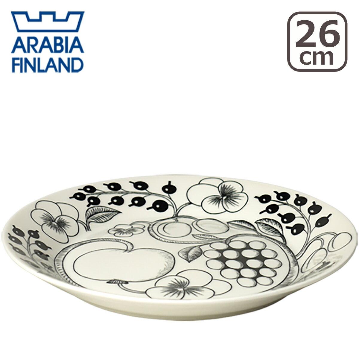 アラビア(Arabia) ブラックパラティッシ(ブラック パラティッシ) 26cmプレート (Paratiisi) 北欧 フィンランド 食器