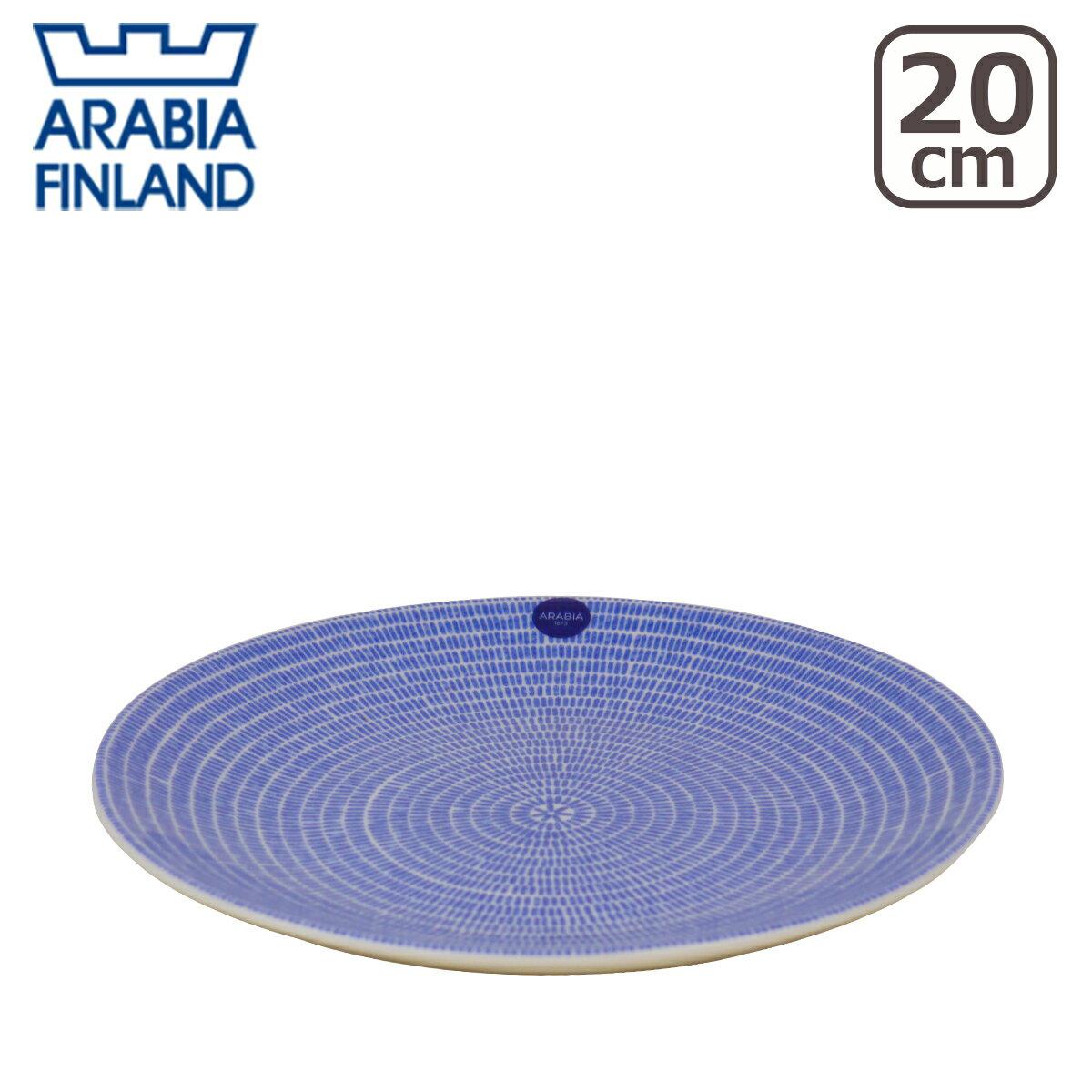 【ポイント10倍 9/15】アラビア(Arabia) 24h Avec アベック 20cm プレート ブルー blue 北欧 フィンランド 食器 Arabia 食器洗い機 対応