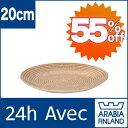 Arabia (アラビア) 24h Avec(アベック) 20cmプレート ブラウン☆北欧食器【RCP】SS02P03mar13