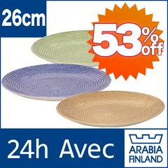 アラビア 24h Avec Arabia【期間限定53%OFFセール】アラビア Arabia 24h Avec (アベック) 26cm...