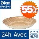 アラビア Arabia 24h Avec (アベック) 24cmパスタプレート ブラウン☆北欧食器【RCP】SS02P03mar13