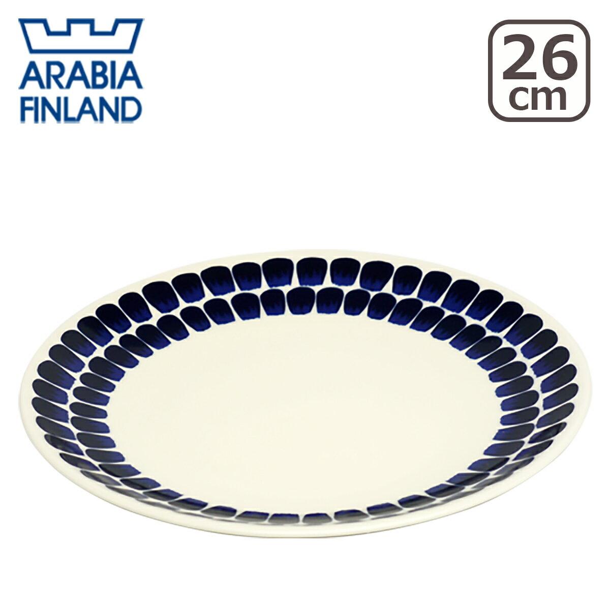 【4時間クーポン】アラビア(Arabia ) 24h トゥオキオ (TUOKIO) 26cmプレート コバルトブルー 北欧 食器
