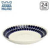 アラビア(Arabia) 24h トゥオキオ (TUOKIO) 24cm パスタプレート コバルトブルー 北欧 フィンランド 食器