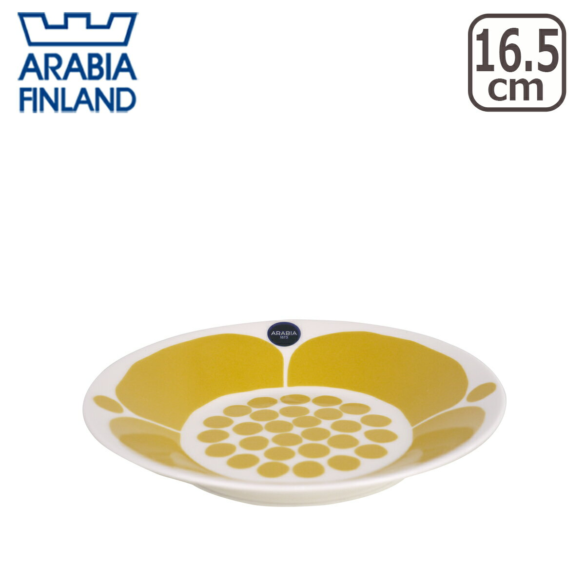 【4時間クーポン】アラビア(Arabia) スンヌンタイ(Sunnuntai)プレート16.5cm 北欧 フィンランド 食器 Arabia 食器洗い機 対応