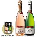 【ギフト箱】フランス紅白(ロゼ白)スパークリング2本セット ワインセット スパークリングワイン