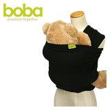 【ポイント5倍Max1,000円OFF】ボバ Boba ボバラップ クラシック 抱っこ紐 ブラック ギフト・のし可