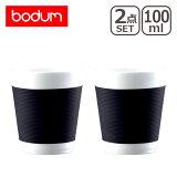 ボダム ダブルウォールマグ キャンティーン 磁器 100ml (2個セット) 10108-01 bodum
