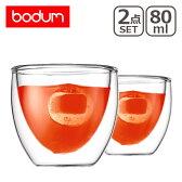 ボダム bodum グラス◆パヴィーナ ダブルウォールグラス 80ml (2個セット) 4557-10 Double Wall Glass