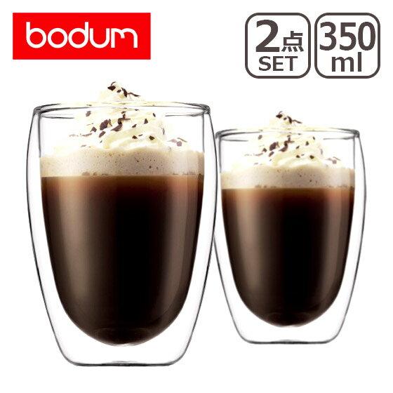 ボダム グラス パヴィーナ ダブルウォールグラス 350ml (2個セット) 4559-10 Double Wall Glass デンマーク 北欧 食器 bodum