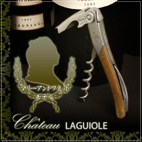 シャトーラギオール ソムリエナイフ マリーアントワネット・チューリップツリー樹齢223年 ワイン...