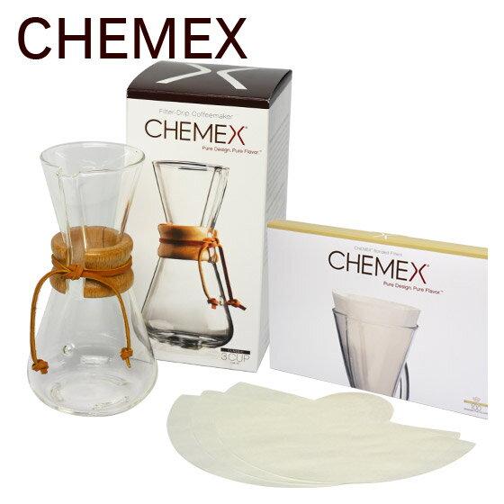 【Max1,000円OFFクーポン】CHEMEX(ケメックス) コーヒーメーカー セット マシンメイド 3カップ用 ドリップ式 + フィルターペーパー ギフト・のし可