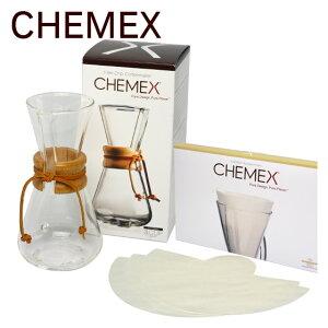 CHEMEX(ケメックス) コーヒーメーカーセット マシンメイド 3カップ用 ドリップ式 + …