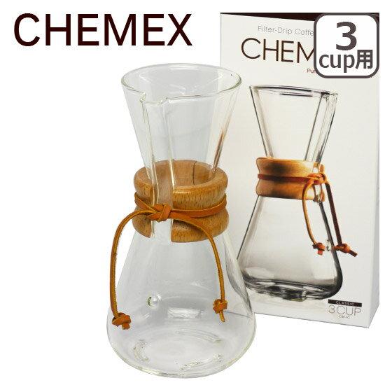 【ポイント3倍 4/15】CHEMEX ケメックス コーヒーメーカー マシンメイド 3カップ用 ドリップ式 ギフト・のし可