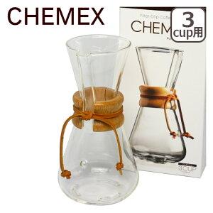 CHEMEX ケメックス コーヒーメーカー 【期間限定】CHEMEX ケメックス コーヒーメーカー マシン...