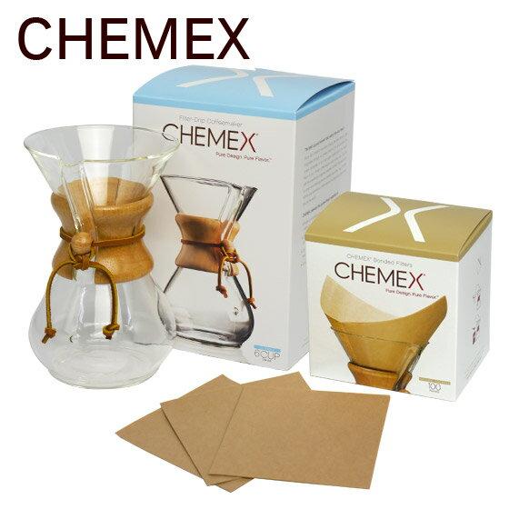 CHEMEX(ケメックス) コーヒーメーカー セット マシンメイド 6カップ用 ドリップ式+フィルターペーパー ナチュラル(無漂白タイプ) ギフト・のし可