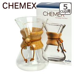 CHEMEX ケメックス コーヒーメーカー 【期間限定】ゆったりコーヒータイムの必需品♪CHEMEX(ケ...