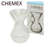 CHEMEX(ケメックス) コーヒーメーカー マシンメイド ガラスハンドル 6カップ用 ドリップ式【楽ギフ_包装】【楽ギフ_のし宛書】