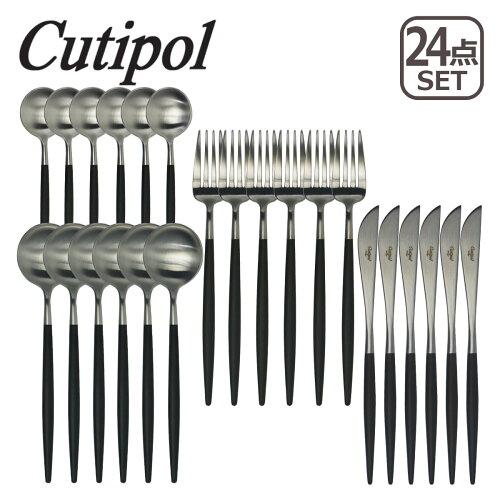 クチポール cutipol カトラリー24Pセット GOA(ゴア)GO024 ディナー(ナイフ・フォーク・スプーン...