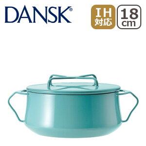 1円アイテム対象 DANSK ダンスク 両手鍋 18cm ホーロー 鍋 コベンスタイル 2 ティール 833297N 2QT 北欧 ギフト・のし可