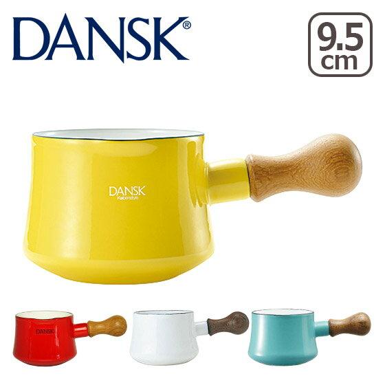 【Max1,000円OFFクーポン】DANSK ダンスク バターウォーマー ホーロー 片手鍋 ビストロ 北欧 ミルクパン ギフト・のし可