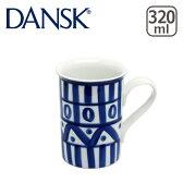 DANSK ダンスク ARABESQUE(アラベスク)マグカップ 02277AL 北欧 食器【楽ギフ_包装】【楽ギフ_のし宛書】mug