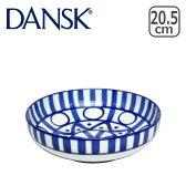 DANSK ダンスク ARABESQUE(アラベスク)パスタボウル 22269AL 北欧 食器【楽ギフ_包装】【楽ギフ_のし宛書】pasta bowl